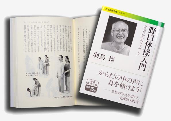 b野口体操入門本紹介.jpg